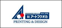 福岡のチラシ印刷はアートフクオカ