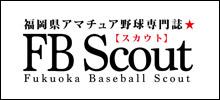 福岡県の中学生野球フリーペーパーのFBスカウト